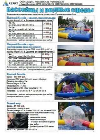 цены на надувные бассейны, цены на водные шарики