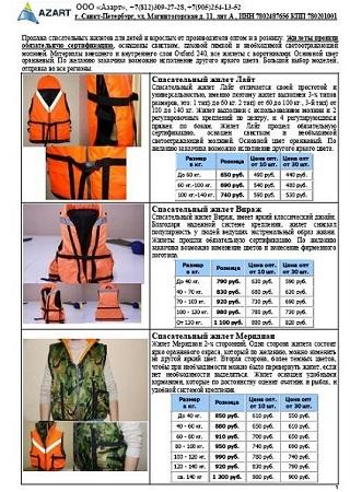 цены на спасательные жилеты