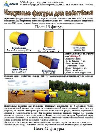 цены на надувные пейнтбольные поля, надувные фигуры для пейнтбола